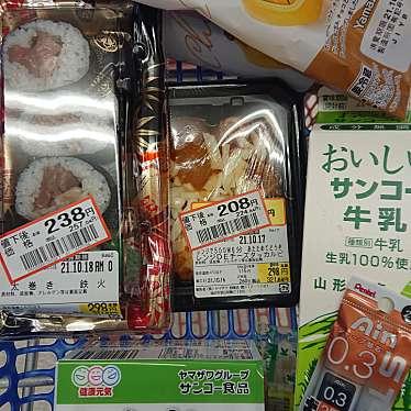 ヤマザワ 松陵店のundefinedに実際訪問訪問したユーザーunknownさんが新しく投稿した新着口コミの写真