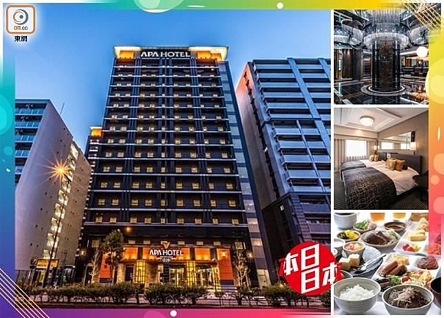 「APA Hotel 新大阪車站前」位於新大阪站旁邊,步行只需2分鐘,極之方便。(互聯網)