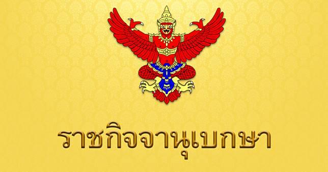 ราชกิจจานุเบกษา ให้ถอดฐานันดรศักดิ์ และเรียกคืนเครื่องราชอิสริยาภรณ์ทุกชั้นตรา
