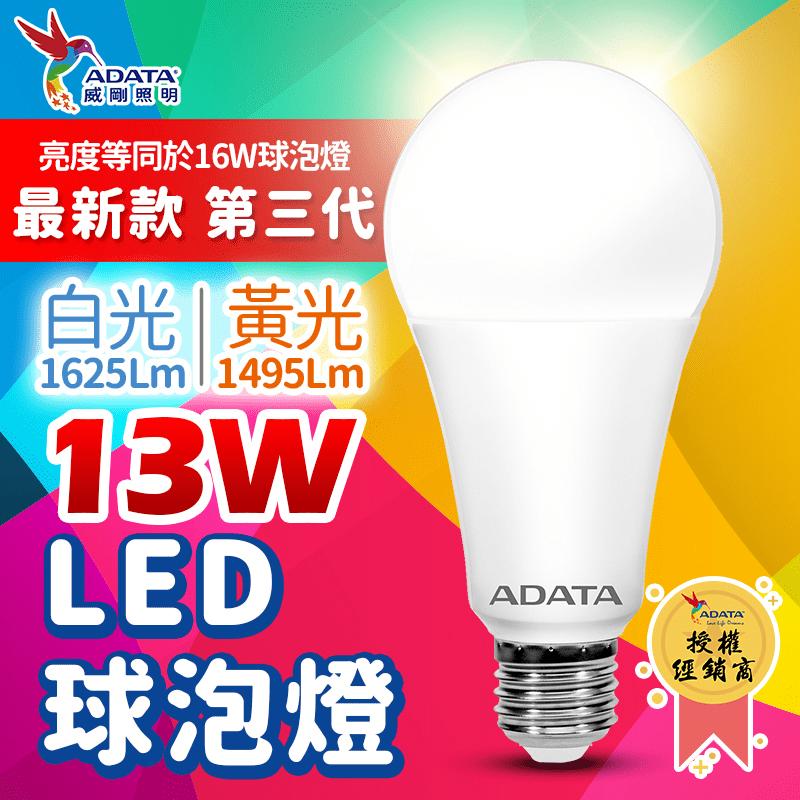 威剛13W超亮廣角LED燈泡,最新省電款,省電的LED材質,通過國家安全認證,可快速安裝,大角度照明,無藍光危害認證,不頻閃不炫光,符合環保要求,強力推薦!