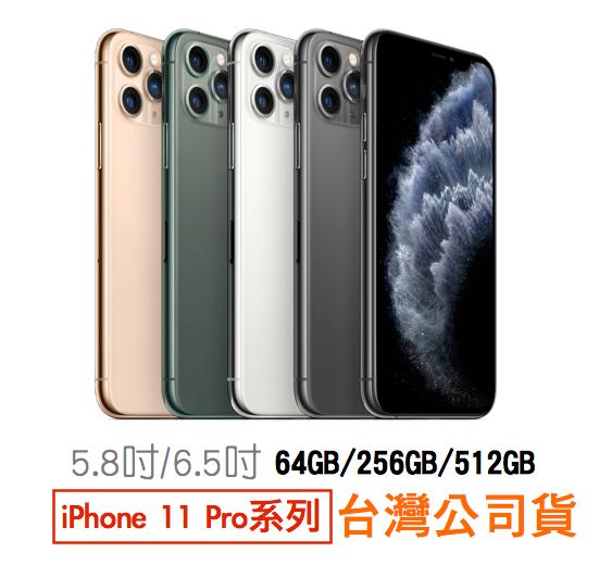 Apple iPhone 11 Pro 5.8吋 64GB 台灣原廠公司貨 保固一年。手機與通訊人氣店家皇后資訊Apple行動裝置授權店的首頁有最棒的商品。快到日本NO.1的Rakuten樂天市場的安