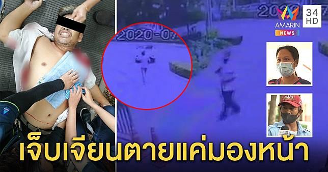 แท็กซี่ดวงซวยเจอผัวเมียตีกัน รับเคราะห์ถูกแทงสาหัส กล้องเผยสุดกร่างชี้หน้าก่อนหนี (คลิป)