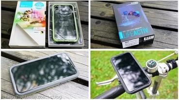 【開箱】iPhone保護殼LifeProof Slam軍規防摔殼與LifeActiv手機支架,iPhone X手機保護與騎單車運動方便查看資訊好幫手