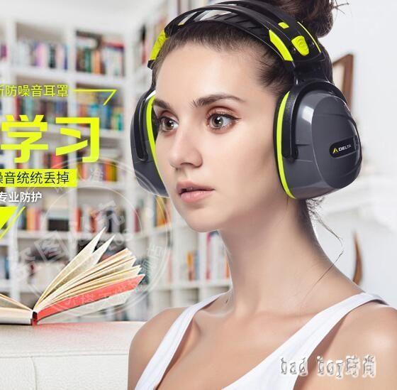 隔音耳罩睡眠用防噪音防吵靜音睡覺 耳器降噪消音專業3m學生耳機