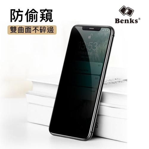 Benks 防偷窺 iPhone XS Max XR X 8 7 6s Plus 3D滿版玻璃保護貼 防窺 玻璃貼