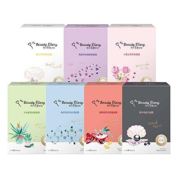 我的美麗日記 面膜(8片入/盒裝) 多款可選 黑珍珠 /玻尿酸 /官燕窩 /皇室珍珠 /吉野櫻【小三美日】◢D091460