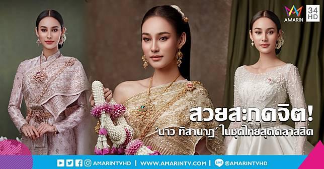 สวยสะกดจิต 'นาว ทิสานาฏ' ในชุดไทยสุดคลาสสิค 'ทิสานาฏพิลาสสยาม'