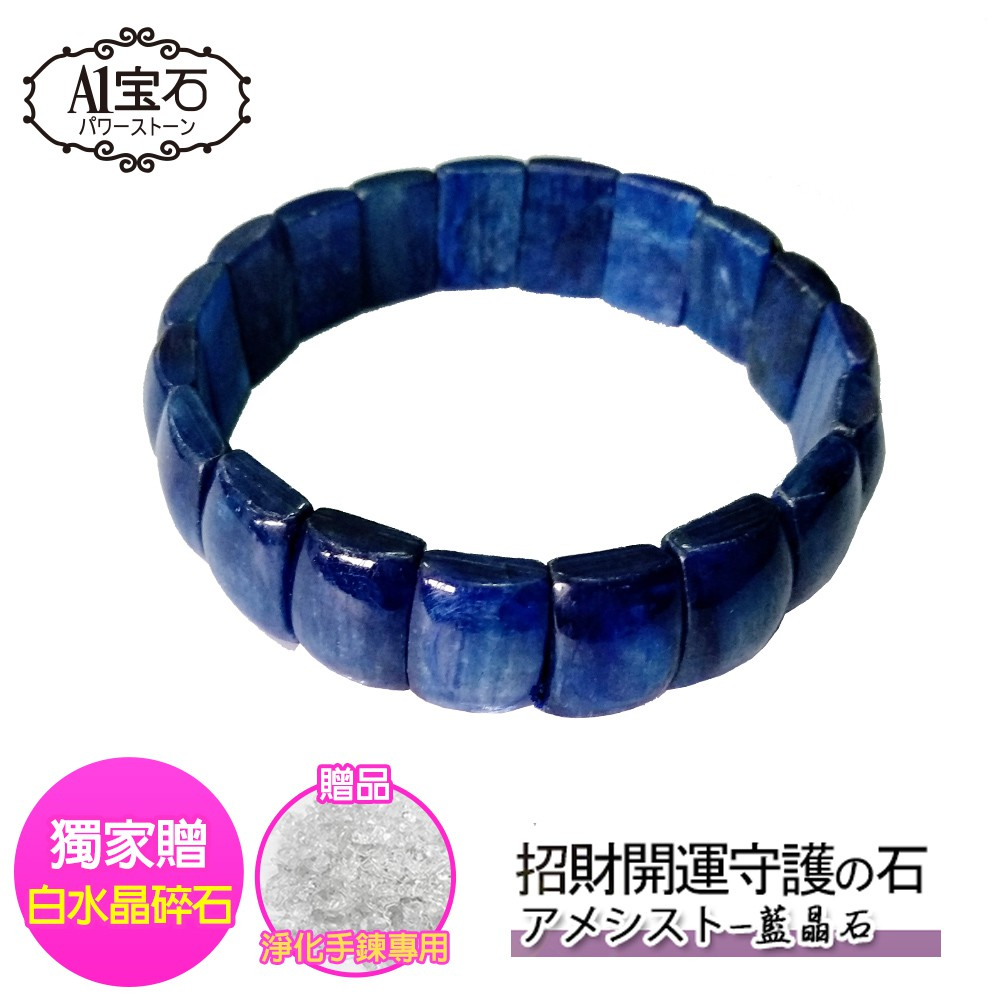 【A1寶石】頂級藍晶石手排-沉靜心靈七脈輪-能量開運手環-招財開運首選(隨機出貨-贈白水晶碎石)