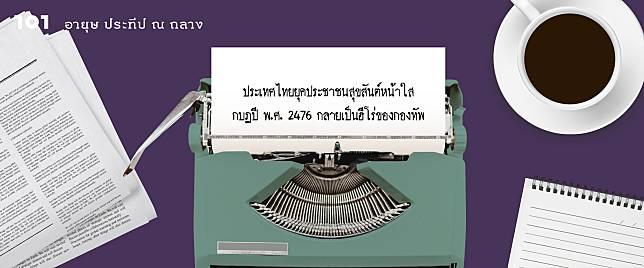 ประเทศไทยยุคประชาชนสุขสันต์หน้าใส กบฏปี พ.ศ. 2476 กลายเป็นฮีโร่ของกองทัพ