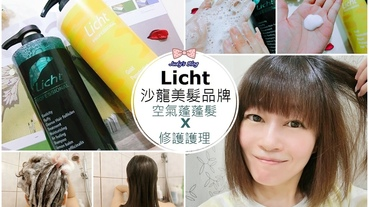 【清潔。髮品】Licht品牌|沙龍美髮有機系列|無矽靈植萃配方,修護護理髮絲健康,擁有迷人空氣蓬鬆髮絲~*