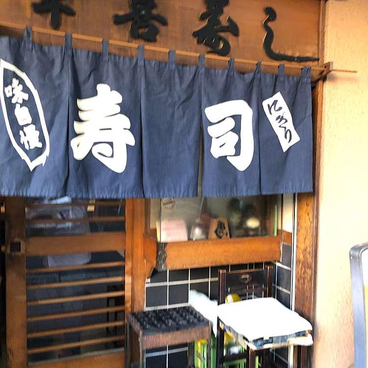 実際訪問したユーザーが直接撮影して投稿した曙町寿司幸喜寿しの写真