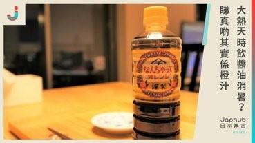 自販機賣醬油消暑?其實是橙汁來的