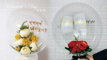 韓妞SNS爆紅「氣球花束」!超夢幻氣球+浪漫花束,還能印上想說的祝福~