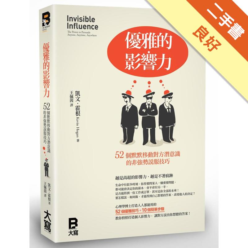 商品資料 作者:凱文.霍根 出版社:大寫出版 出版日期:20140731 ISBN/ISSN:9789865695064 語言:繁體/中文 裝訂方式:平裝 頁數:264 原價:320 --------