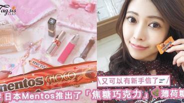 日本新口味!Mentos推出了「焦糖巧克力」薄荷糖,去日本時又可以多了一個手信選擇〜