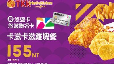 頂呱呱嗶悠遊卡 卡滋卡滋雞塊餐155元