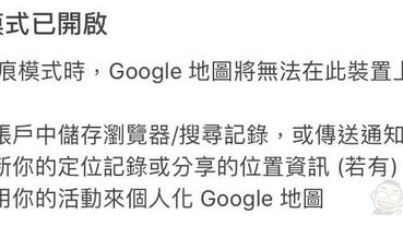 Google Maps 於 iOS 版本開放無痕模式 導航搜尋位置不會記錄至帳戶