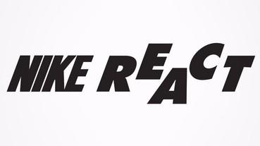 打籃球最新首選!一次搞懂 「Nike React 材質」的運動鞋有多厲害