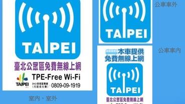 Taipei Free 4月1日起啟用免帳號密碼認證