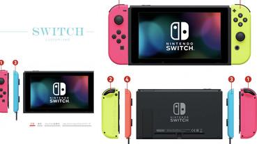 任天堂「客製化Switch」服務上線!任選四色搭配,輕鬆打造自己的超美Switch~