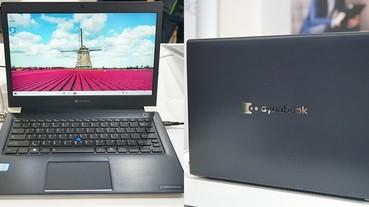 夏普推出新行動商務筆電 Dynabook Portege X30 和 Tecra X40