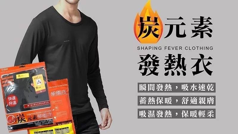 【預購】日本技術 炭元素保暖發熱衣/2件組