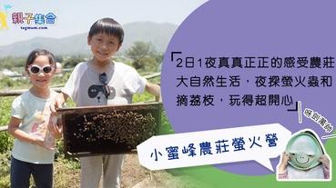【專欄作家:呀劍萬帥】親子好去處 - 小蜜峰農莊螢火營,真真正正的感受農莊大自然生活