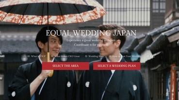 日式彩虹婚禮