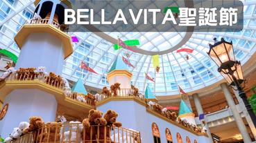 【BELLAVITA聖誕節】寶麗小熊王國 千隻小熊萌翻2019聖誕季