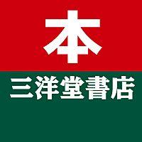 三洋堂書店 駒ヶ根店