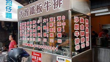 桃園 市區大智鐵板牛排   份量夠吃的平價牛排店,還有雙拼可選擇喔!