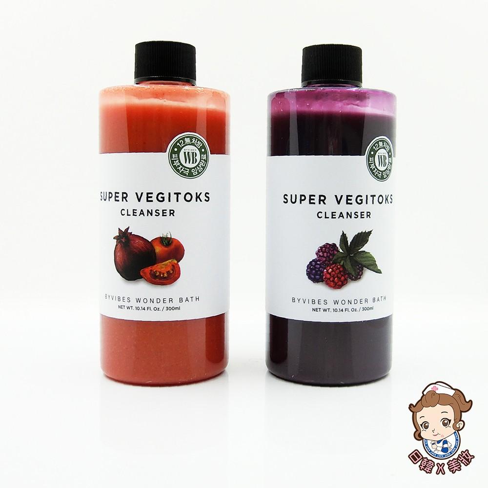 韓國 WB Wonder bath 蔬果卸妝洗面乳 紅色亮白蔬菜 / 紫色彈力蔬菜 2款