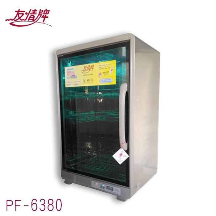 【友情牌】119公升大四層全不銹鋼紫外線烘碗機 PF-6380