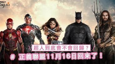 正義聯盟11月16日回來了~大家期待的超人到底會不會回歸呢?正翻天的神力女超人真的好帥~