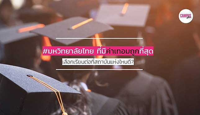 8 มหาวิทยาลัยไทย ที่ขึ้นชื่อว่า
