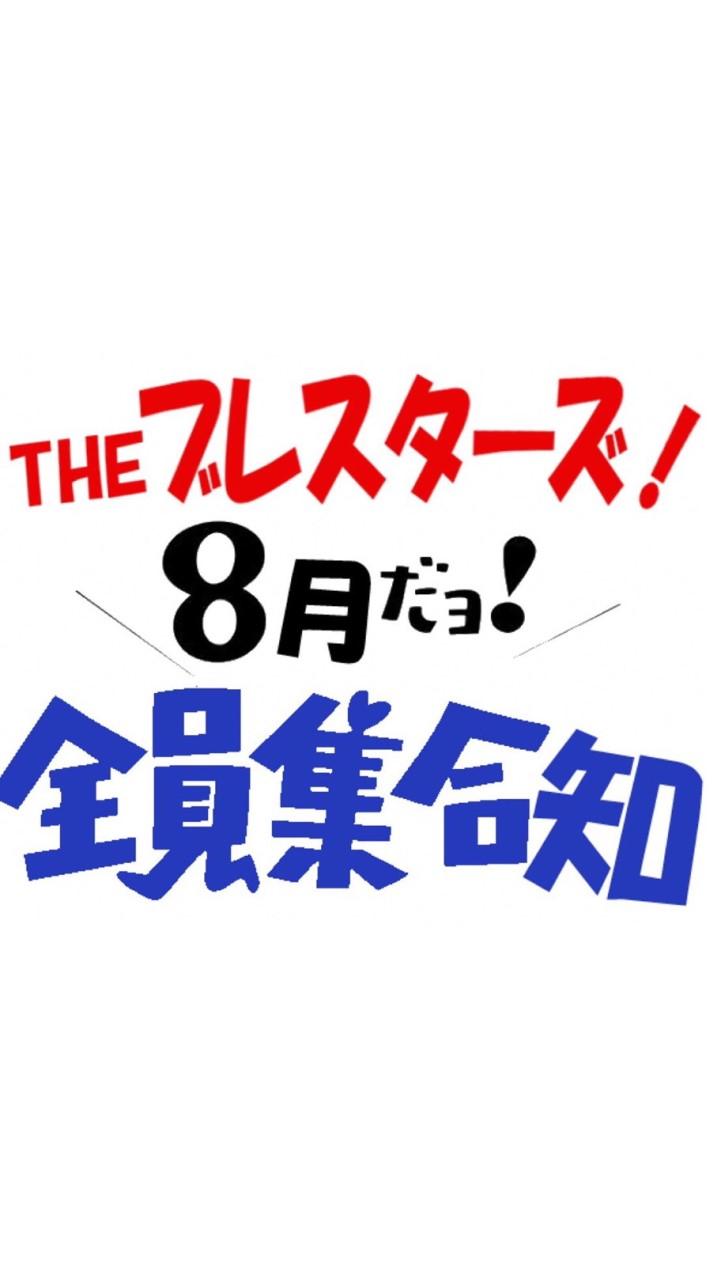 THE ブレスターズ 〜 オプチャだヨ!全員集合知(みんなでブレストする会)