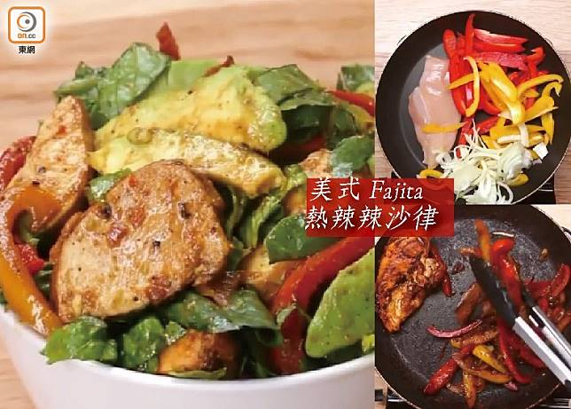 外國人很少像中國人般炒碟菜來吃,通常會把多款蔬菜混合製成沙律,而熱辣辣的Fajita就特別啱冬天食用。(互聯網)