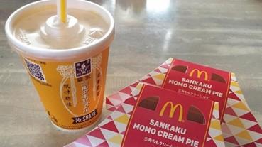 把牛奶糖變成奶昔超犯規,日本麥當勞推出的「森永牛奶糖奶昔」太誘人了