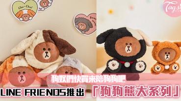 LINE FRIENDS推出「狗狗熊大系列」狗奴們快買來陪狗狗吧~超可愛的!
