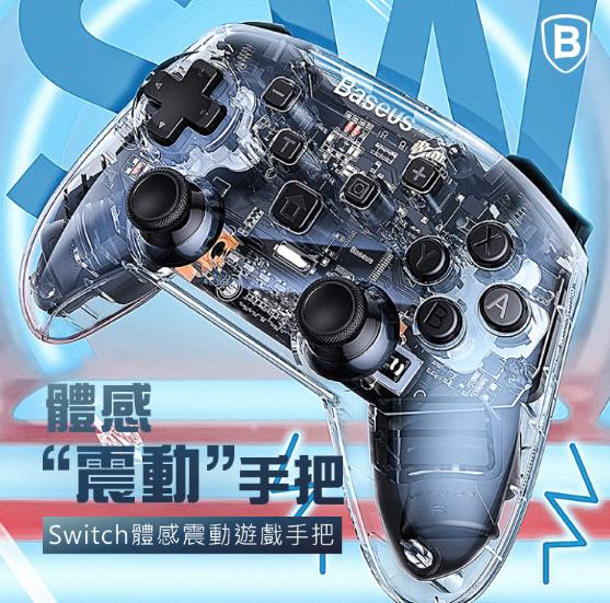 SW 體感震動遊戲手柄 Switch 搖桿 透明手把 電玩手把 遊戲手把 Baseus倍思