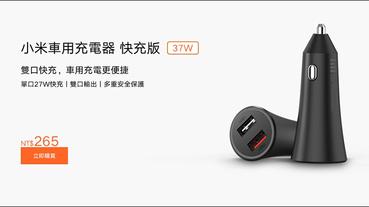 小米車用充電器 快充版 37W 台灣開賣:支援單口 27W 快充、雙口輸出,售價只要 265 元
