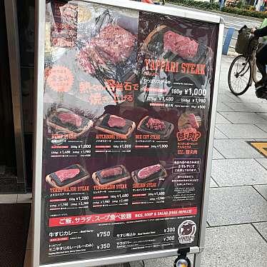 大阪 やっぱり ステーキ 沖縄発「やっぱりステーキ」が「いきなりステーキ」を凌ぐ勢いで人気急上昇!大阪・京橋の店舗に行ってきました