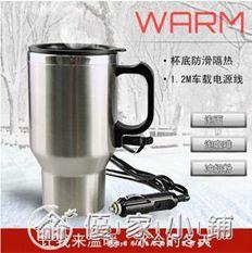 車載電熱杯車用燒水杯保溫杯車載熱水器12V點煙器加熱水杯 優家小鋪