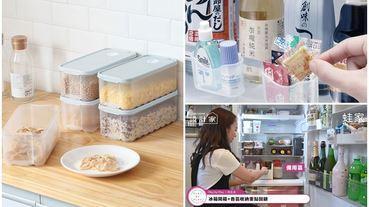 【直播摘錄】輕鬆實現日本主婦的冰箱收納!空間整理師教你一步步讓冰箱重見光明