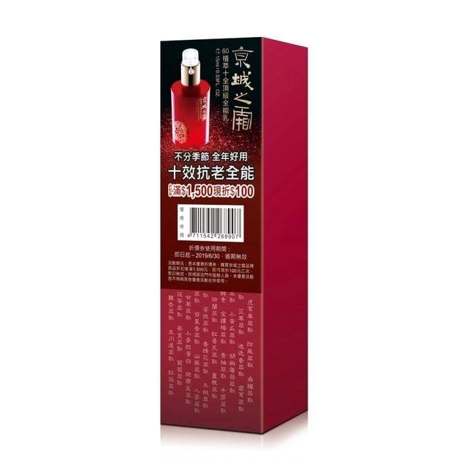 京城之霜60植萃十全頂級全能乳15ml(體驗瓶)