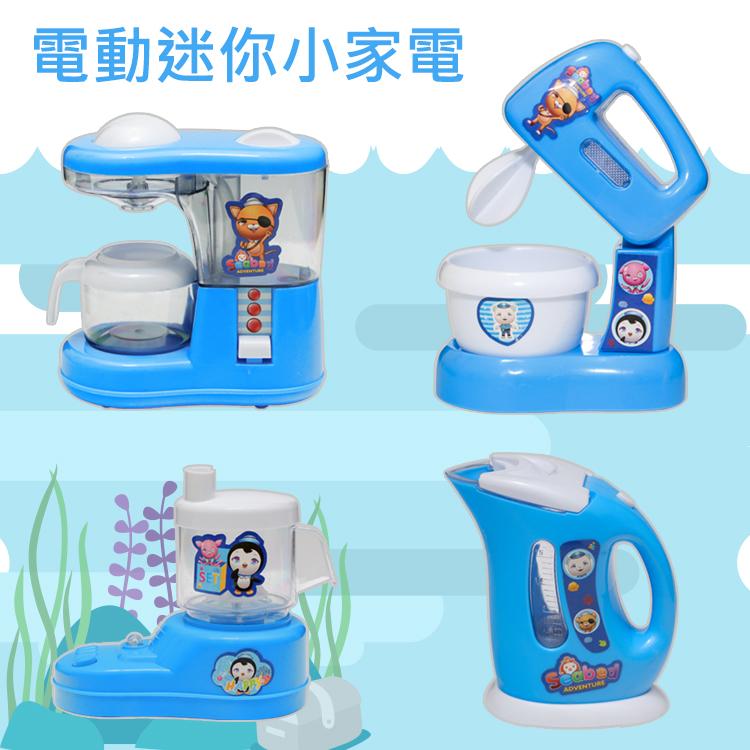 互動款 電動迷你小家電玩具套餐(2件)組 仿真 電動聲光 扮家家酒 兒童 小孩 廚房玩具 親子遊戲 咖啡機 攪拌機 榨汁機 熱水壺