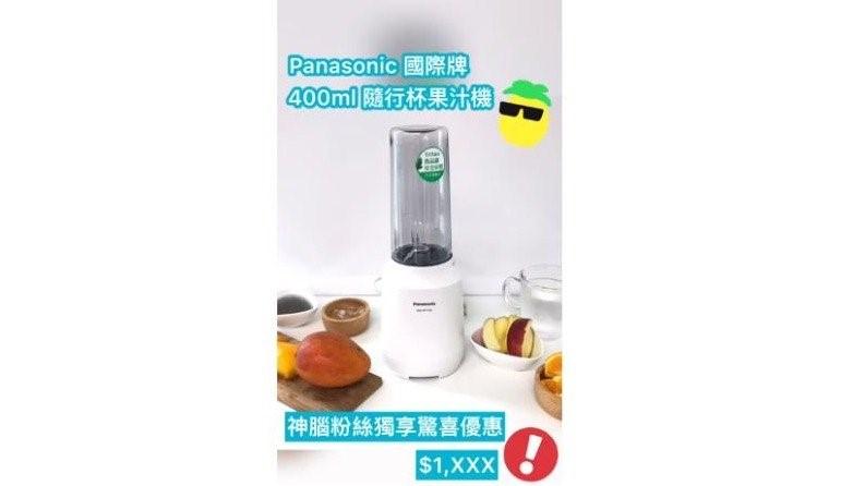 【小編秒開箱】PANASONIC國際牌隨行杯果汁機