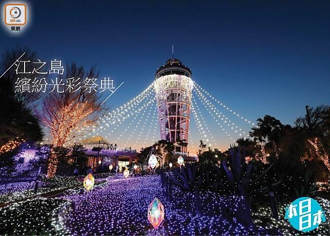 每年在江之島展望燈塔舉行的「江之島繽紛光彩祭典」,是關東三大燈飾之一,不比東京遜色。(互聯網)