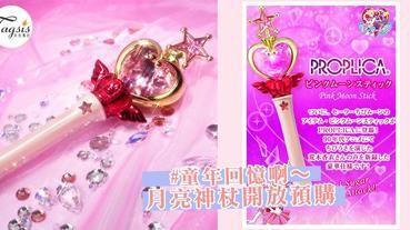 粉絲先不要失控!美少女戰士粉紅月亮神杖登埸,拿出你的錢包準備預購吧!