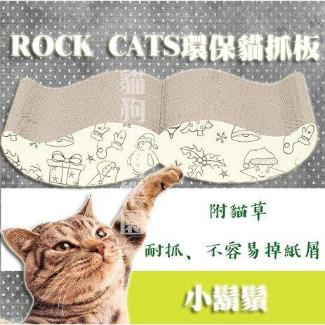 【附貓草】ROCK CATS-小鬍鬚 環保貓抓板 (長50cm 寬:24cm 高:10cm)